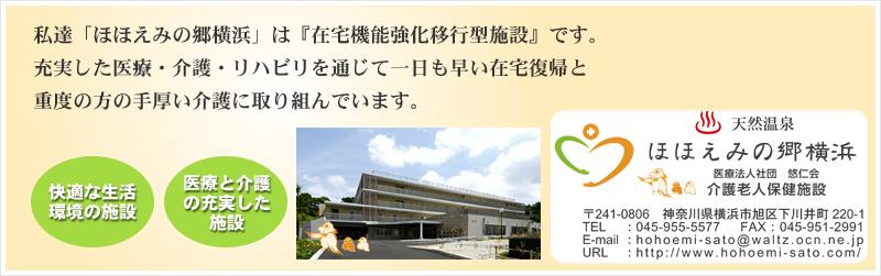 ほほえみの郷横浜 介護老人保健施設トップページ:「ほほえみの郷」だからできる安心支援、それが私たちの誇りです